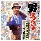 (オリジナル・サウンドトラック) 男はつらいよ 映画オリジナル原盤による 歴代マドンナ名曲集(CD)