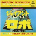 (オリジナル・サウンドトラック) ジャイアントロボミュージックファイル(CD)