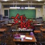 池頼広(音楽) / 女王の教室 o.s.t [CD]画像