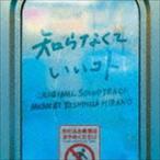 平野義久(音楽) / ドラマ「知らなくていいコト」オリジナル・サウンドトラック [CD]