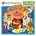 ����ѥ�ޥ�ȤϤ���褦! ���Τ����� 2��CD��DVD��(CD)