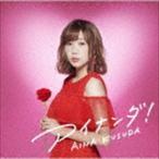 楠田亜衣奈 / アイナンダ!(初回限定盤B/CD+DVD) [CD]