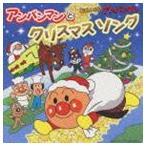 それいけ!アンパンマン アンパンマンとクリスマスソング(CD)
