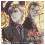 平野義久(音楽)/秘密(トップ・シークレット) The Revelation オリジナル・サウンドトラック(CD)