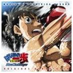 平野義久(音楽) / New Challenger はじめの一歩 オリジナルサウンドトラック [CD]