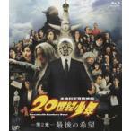 20世紀少年 第2章 最後の希望(Blu-ray)