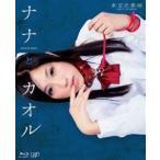 ナナとカオル(Blu-ray)