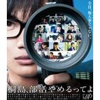 桐島、部活やめるってよ [Blu-ray]