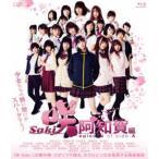 映画「咲-Saki-阿知賀編 episode of side-A」通常版 [Blu-ray]