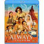 ALWAYS 三丁目の夕日'64 通常版(Blu-ray)