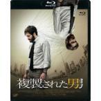 複製された男(Blu-ray)