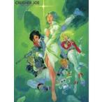 クラッシャージョウBlu-ray BOX(通常版)(Blu-ray)