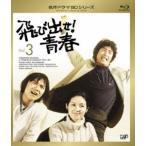 飛び出せ!青春 Vol.3(Blu-ray)