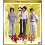 ▓╢д┐д┴д╬╬╣ VOL.3 [Blu-ray]