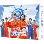 マジで航海してます。 Blu-ray BOX(Blu-ray)