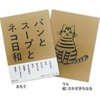 パンとスープとネコ日和 Blu-ray BOX [Blu-ray]