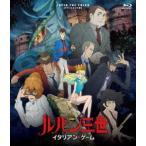 ルパン三世 イタリアン ゲーム  Blu-ray