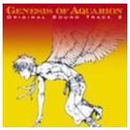 創聖のアクエリオン オリジナル・サウンドトラック2 [CD]