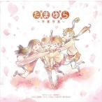 たまゆら 主題歌コレクション〜卒業写真〜(CD)