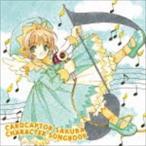 カードキャプターさくら|キャラクターソングブック [CD]