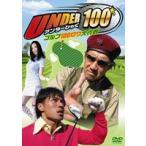 UNDER100〜ゴルフ100切り大作戦〜(DVD)