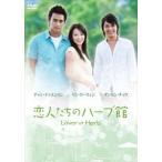 恋人たちのハーブ館 DVD-BOX(DVD)
