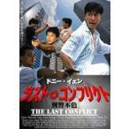 """ドニー・イェン """"ラスト・コンフリクト""""(DVD)"""