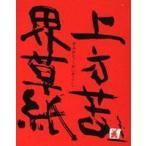 上方苦界草紙(DVD)
