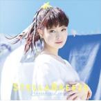 春奈るな / ステラブリーズ(初回生産限定盤/CD+DVD) [CD]