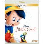 ピノキオ MovieNEX(Blu-ray)
