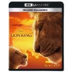 ライオン・キング 4K UHD MovieNEX [Ultra HD Blu-ray]