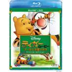 ティガームービー/プーさんの贈り物 スペシャル・エディション(Blu-ray) VWBS-1373