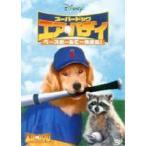 スーパードッグ エア・バディ/ベースボールで一発逆転!(DVD)