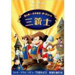 ミッキー、ドナルド、グーフィーの三銃士(DVD)
