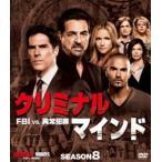 クリミナル・マインド/FBI vs. 異常犯罪 シーズン8 コンパクトBOX(DVD)