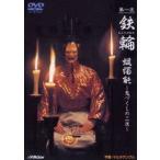 第一夜 鉄輪 蝋燭能 鬼づくしの二夜(DVD)