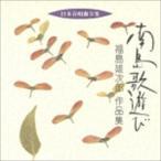福島雄次郎(作曲)/日本合唱曲全集: 南島歌遊び 福島雄次郎 作品集(CD)