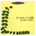 (オムニバス) 日本合唱曲全集 火へのオード 詩篇 鈴木輝昭 作品集 3(CD)