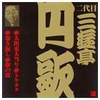 三遊亭円歌[二代目]/ビクター落語 二代目 三遊亭円歌8 大出来大当たり・トラタク・巻き返し・夢の富(CD)