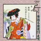 Ĺ�����ӥ���������̾������13��Ĺ��(CD)