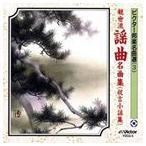 ビクター邦楽名曲選(3): 観世流謡曲名曲集(祝言小謡集)(CD)
