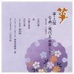 箏・三弦 古典/現代名曲集(二十)(CD)