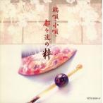 COLEZO!TWIN!: 端唄・小唄・都々逸の粋(CD)