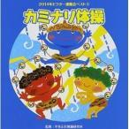2014年ビクター運動会ベスト 4::カミナリ体操(CD)