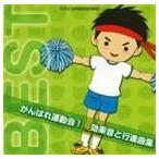 がんばれ運動会! 効果音と行進曲集(CD)