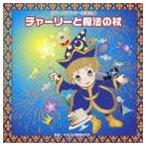 2011年ビクター発表会 1: チャーリーと魔法の杖 全曲振り付き(CD)
