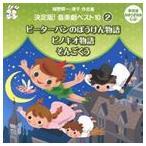 ���椦���� �طݲ���CD��������졦���Һ��ʽ� ������!���ڷ�٥���10 2 �ԡ������ѥ�Τܤ�����ʪ�졿�ԥΥ���ʪ�졿����...(CD)