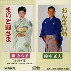 鈴木正夫・藤みち子 / おんぽい節/まりと殿さま [CD]
