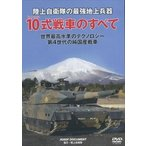 10式戦車(ひとまるしきせんしゃ)陸上自衛隊最新装備 [DVD]