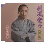 俵健一郎/威風堂々/赤い自転車(CD)